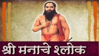 Samarth Ramdas Swami - Shree Manache Shlok - 02