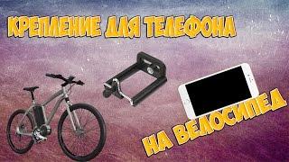 КАК СДЕЛАТЬ КРЕПЛЕНИЕ ДЛЯ ТЕЛЕФОНА НА ВЕЛОСИПЕД?(СПОЙЛЕР : В видео увидите , как сделать крепления для телефона или камеры на велосипед. ..., 2015-08-20T09:27:19.000Z)
