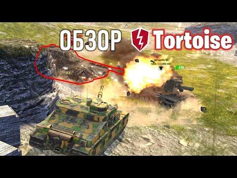 ПОПРОБУЙ ПЕРЕСТРЕЛЯЙ Tortoise / ДПМ и БРОНЯ В ДЕЛЕ - WoT Blitz