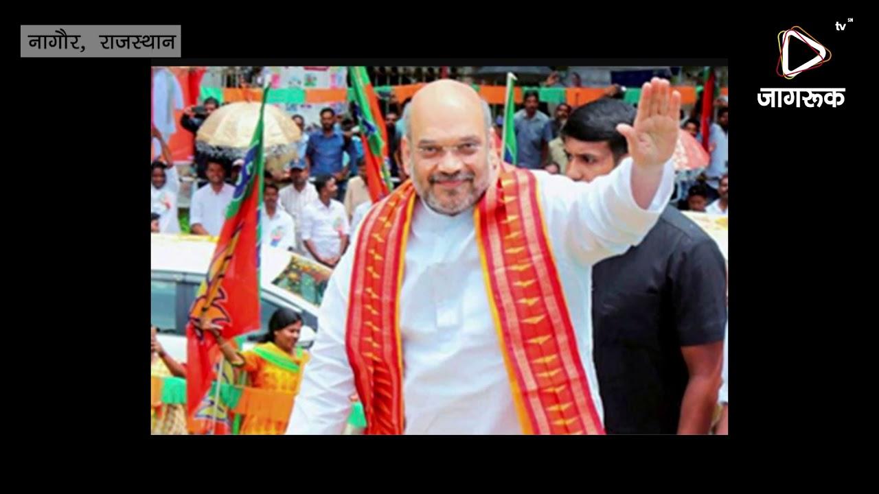 नागौर। भाजपा के राष्ट्रीय अध्यक्ष अमित शाह आज नागौर दौरे पर
