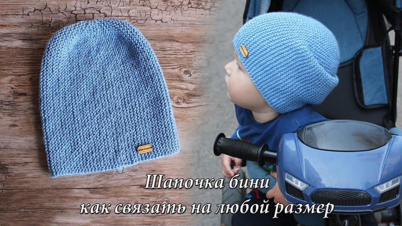 шапка бини спицами на любой размер Bini Hat Knitting Pattern Youtube