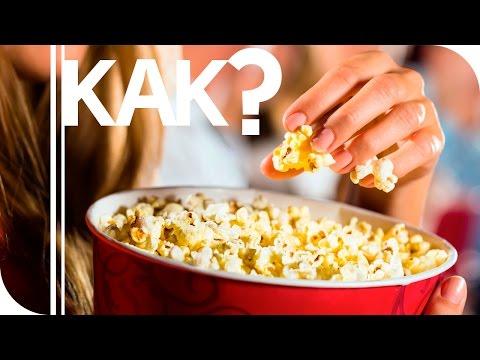 Как из кукурузы получается попкорн?