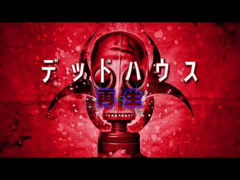Nintendo Switch用の「デッドハウス 再生」の紹介映像