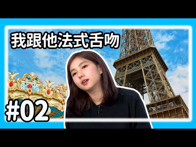 【直播存檔】我跟他法式舌吻|P2|20190515|6tan魯蛋大魚芋頭