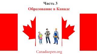 Образование в Канаде(Образование в Канаде, открывает перед Вами много возможностей. О многих нюансах и бенефитах образования..., 2016-04-14T13:52:35.000Z)