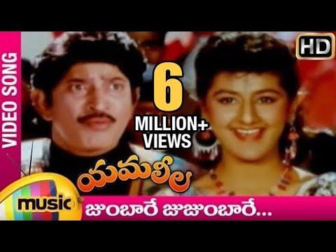 Yamaleela Telugu Movie Video Songs | Jumbare Jujumbare Song | Krishna | Pooja | SV Krishna Reddy