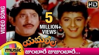 Yamaleela Telugu Movie Video Songs | Jumbare Jujumbare Song | Krishna | Pooja | SV Krishna Reddy
