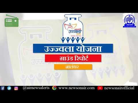 282 #GroundReport on Pradhan Mantri Ujjwala Yojana  (Hindi): From Jalandhar, Punjab