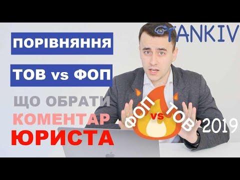ТОВ чи ФОП
