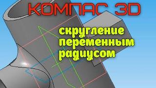 Скругление переменным радиусом в КОМПАС 3D