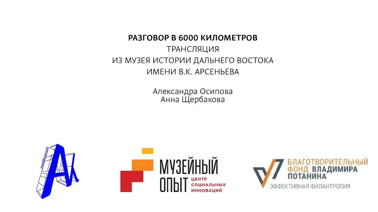 Опубликована вторая встреча межрегионального проекта «Разговор в 6000 км»
