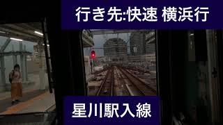 相模鉄道本線 9000系9707編成 二俣川駅→横浜駅間 前面展望