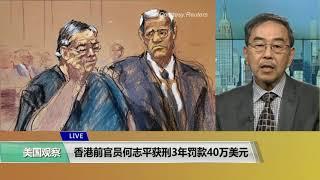 Download VOA连线(方冰):香港前官员何志平获刑3年罚款40万美元 Mp3