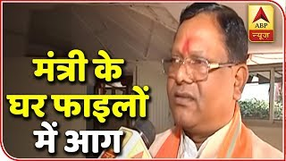 Official Files Set To Fire In The Residence Of Chhattisgarh's Former Home Minister | ABP News