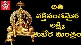 Very Powerful Lakshmi Kubera Mantra | Lakshmi Kubera Mantram | Mahalakshmi  Mantra