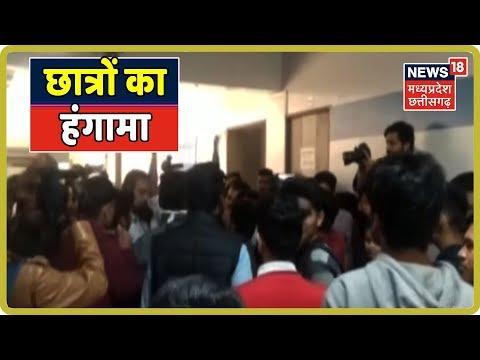 Indore। Prestige College में छात्रों का हंगामा, एग्जाम से बाहर करने के विरोध में प्रदर्शन
