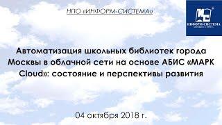 Автоматизация школьных библиотек города Москвы в облачной сети на основе АБИС «МАРК Cloud»