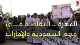شاهد .. انتفاضة في وجه السعودية و الامارات بمحافظة المهرة