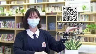 Publication Date: 2020-12-06 | Video Title: 2020/11/27 佛教茂峰法師紀念中學 升中英語模擬面試