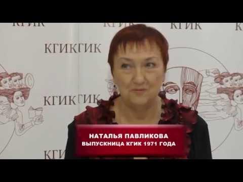 Документальный фильм к 50-летию КГИК