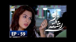 Dard Ka Rishta Episode 59 - 16th July 2018 - ARY Digital Drama