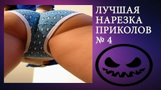 Новые приколы октябрь 2016 #Приколы # 4