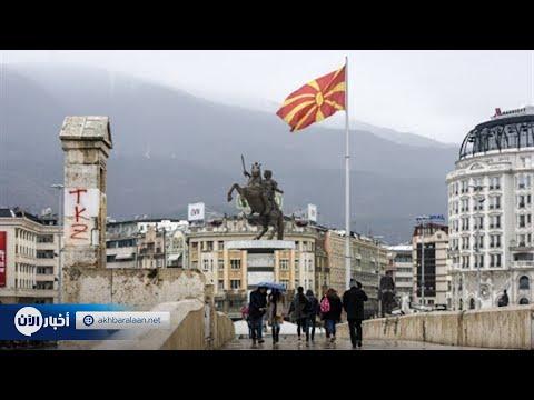 مقدونيا الشمالية تعلن إحباط عمل إرهابي لداعش  - نشر قبل 2 ساعة