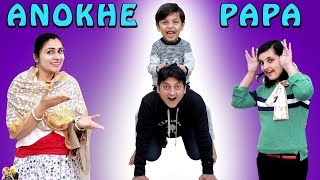 ANOKHE PAPA #Funny New Year Special | Types of Father | Aayu and Pihu Show