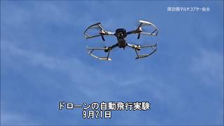 富士見境小学校 見守りプロジェクト③自動飛行実験