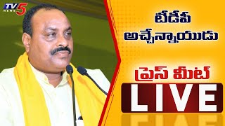 LIVE : TDP Atchannaidu Press Meet || TV5 News LIVE