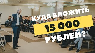 Куда вложить 15 000 рублей? Как инвестировать, если сумма небольшая? Денис Прусский.