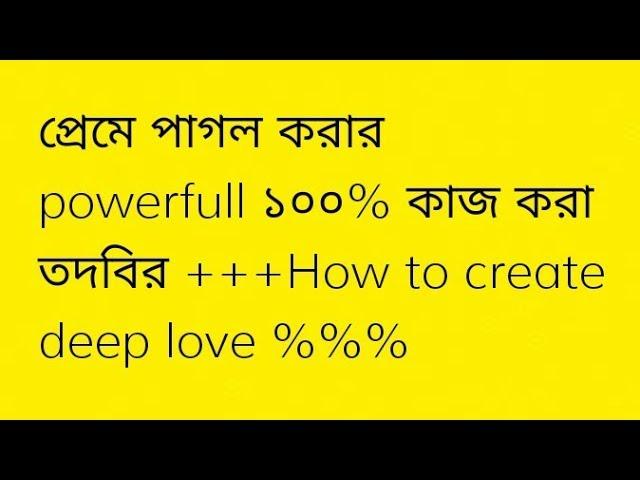 ?????? ???? ???? powerfull ???% ??? ??? ????? +++How to create deep love %%%