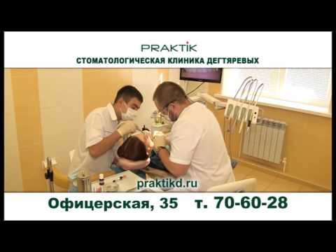 Стоматология Практик-Д