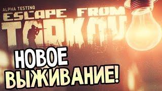 Escape from Tarkov ПОБЕГ ИЗ ТАРКОВА НОВОЕ ВЫЖИВАНИЕ