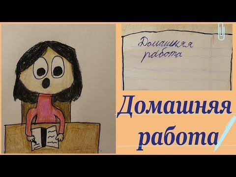 Как правильно написать домашняя работа на английском