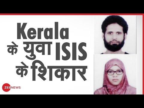 Kerala के युवा