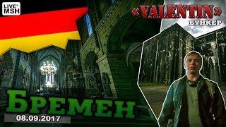 ЕП17 #10 г. Бремен и база-бункер Третьего рейха «Валентин»