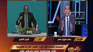 على هوى مصر - تعليق خالد صلاح على تفاصيل فعاليات المؤتمر الوطني للشباب بشرم الشيخ