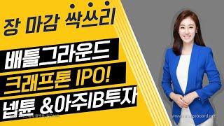 [주식] 대박 인기게임 '배틀그라운드' 제작사 크래프톤도 IPO 예정! / 넵튠 & 아…