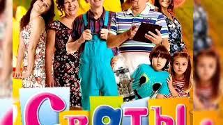 Как изменились актёры сериала сваты за 8 лет???