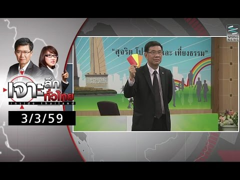 """เจาะลึกทั่วไทย 3/2/59 : กกต.เล็งเชือด """"แกนนำ-ยิ่งลักษณ์"""" ล้มเลือกตั้ง 2 ก.พ.57"""