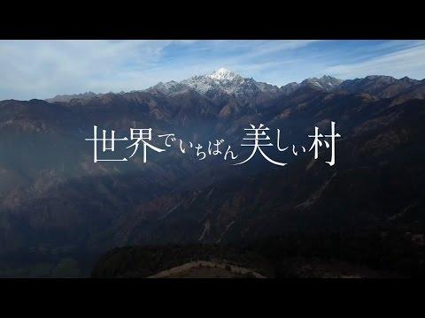 映画「世界でいちばん美しい村」予告編90秒