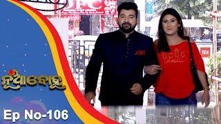 Nua Bohu | Full Ep 106 16th Nov 2017 | Odia Serial – TarangTV