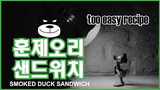 샌드위치 sandwich 훈제오리샌드위치 만들기 smo…