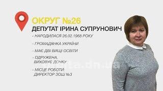 Хто він, твій депутат? Знайомимося ближче: Ірина Супрунович