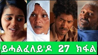 New Eritrean Film 2021//ይሓልፈለይ'ዶ 27 ክፋል (Yhalfeley do part 27) by brhane kflu (burno)