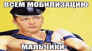 Кастинг в батальоне Ляшка - Ляшко лично подбирает бойцов (смешное видео)(Нефиг было делать - создал видео с участвием скандально известного гомосексуалиста Олега Ляшко и его гей-ба..., 2014-10-06T22:59:19.000Z)