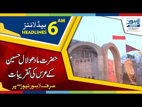 06 AM Headlines Lahore News HD - 24 March 2018