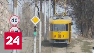 В Саратове с рельсов сошел трамвай с пассажирами - Россия 24