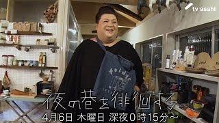 4月6日(木)深夜0時15分放送の『夜の巷を徘徊する』では、世田谷区松陰...
